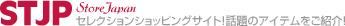 STJP StoreJapan セレクションショッピングサイト!話題のアイテムをご紹介!